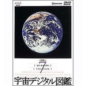 宇宙デジタル図鑑 Vol.7