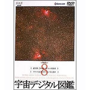 宇宙デジタル図鑑 Vol.8
