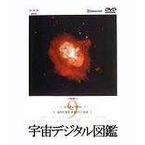 宇宙デジタル図鑑 Vol.9