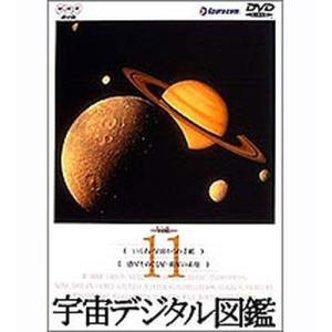 宇宙デジタル図鑑 Vol.11