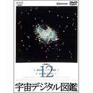 宇宙デジタル図鑑 Vol.12