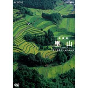 ハイビジョンスペシャル 里山 人と自然がともに生きる 【NHK DVD公式】 nhkgoods