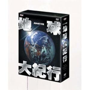 NHK特集 地球大紀行 DVD-BOX 全6枚【NHK DVD公式】|nhkgoods