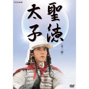 聖徳太子 DVD【NHK DVD公式】