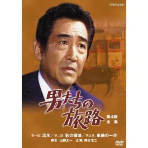男たちの旅路 第4部 DVD-BOX 全2枚【NHK DVD公式】 nhkgoods
