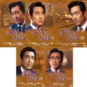 男たちの旅路 DVD 全5シリーズセット 【NHK DVD公式】 nhkgoods
