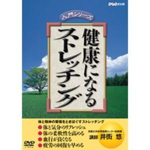 入門シリーズ 健康になる ストレッチング 【NHK DVD公式】 nhkgoods