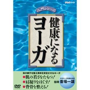 入門シリーズ 健康になる ヨーガ 【NHK DVD公式】|nhkgoods