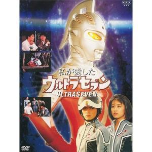 私が愛したウルトラセブン DVD 全2枚|NHKスクエア