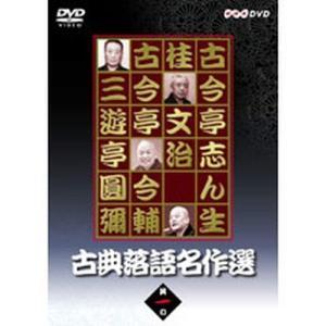 古典落語名作選 其の一 【NHK DVD公式】|nhkgoods