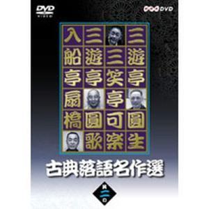 古典落語名作選 其の二 【NHK DVD公式】|nhkgoods