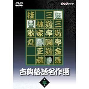 古典落語名作選 其の三 【NHK DVD公式】|nhkgoods