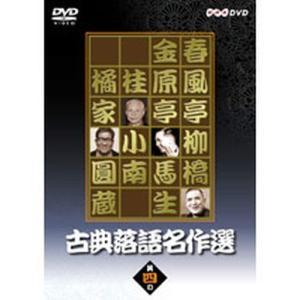 古典落語名作選 其の四 【NHK DVD公式】|nhkgoods