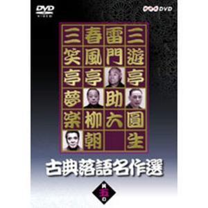 古典落語名作選 其の五 【NHK DVD公式】|nhkgoods