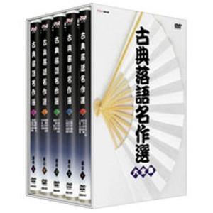 古典落語名作選 全5枚【NHK DVD公式】|nhkgoods