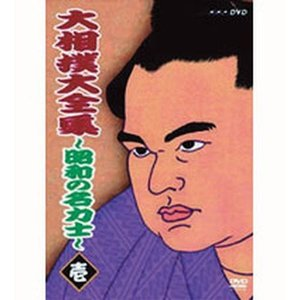 大相撲大全集 昭和の名力士1
