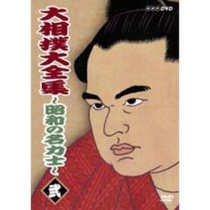 大相撲大全集 昭和の名力士2