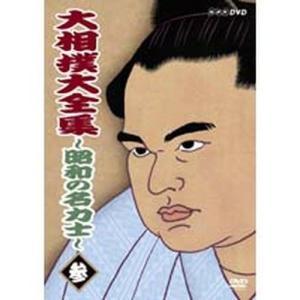 大相撲大全集 昭和の名力士3
