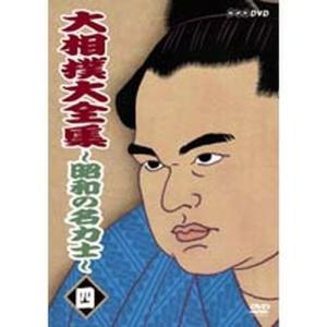 大相撲大全集 昭和の名力士4