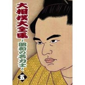 大相撲大全集 昭和の名力士5