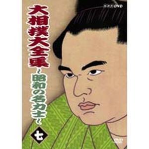 大相撲大全集 昭和の名力士7