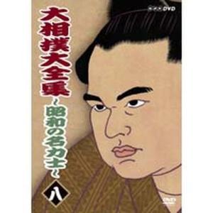 大相撲大全集 昭和の名力士8