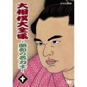 大相撲大全集 昭和の名力士10