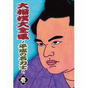 大相撲大全集 平成の名力士1