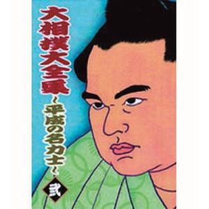 大相撲大全集 平成の名力士2 【NHK DVD公式】|nhkgoods