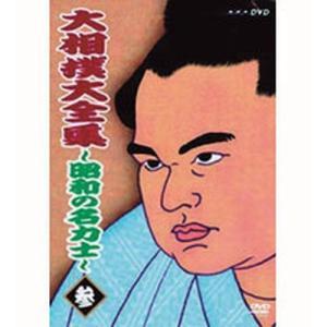 大相撲大全集 平成の名力士3