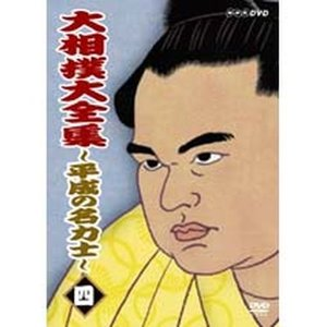 大相撲大全集 平成の名力士4