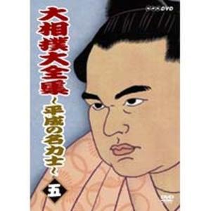 大相撲大全集 平成の名力士5