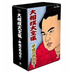 大相撲大全集 平成の名力士 DVD-BOX 全5枚 【NHK DVD公式】 nhkgoods