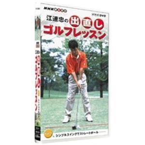 NHK趣味悠々 江連忠の出直しゴルフレッスン シンプルスイングでストレートボール 【NHK DVD公式】|nhkgoods