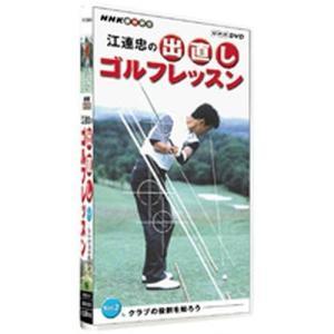 NHK趣味悠々 江連忠の出直しゴルフレッスン クラブの役割を知ろう 【NHK DVD公式】|nhkgoods