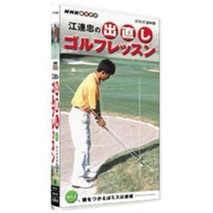 NHK趣味悠々 江連忠の出直しゴルフレッスン 頭をつかえばミスは激減 【NHK DVD公式】|nhkgoods