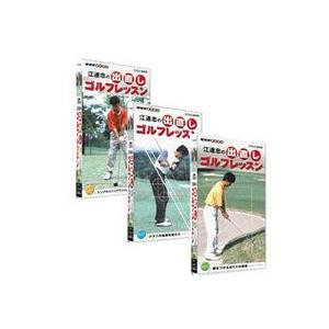 NHK趣味悠々 江連忠の出直しゴルフレッスン 全3枚セット 【NHK DVD公式】|nhkgoods