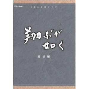 大河ドラマ 翔ぶが如く 総集編 DVD-BOX 全3枚セット