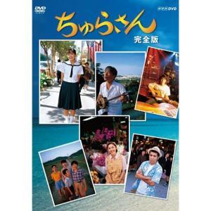 連続テレビ小説 ちゅらさん 完全版 DVD-BOX 全13枚 【NHK DVD公式】|nhkgoods