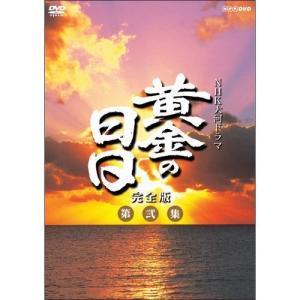 大河ドラマ 黄金の日日 完全版 第弐集 DVD-BOX 全6枚セット DVD