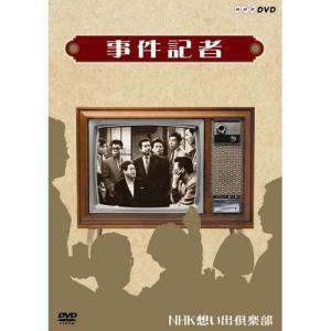 事件記者 【NHK DVD公式】