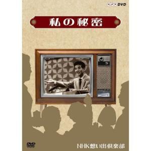 私の秘密 【NHK DVD公式】|nhkgoods