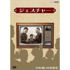 ジェスチャー 【NHK DVD公式】|nhkgoods