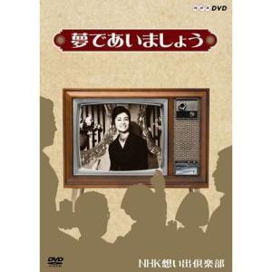 夢であいましょう 【NHK DVD公式】|nhkgoods