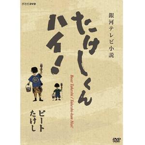 たけしくんハイ! DVD 全3枚【NHK DVD公式】