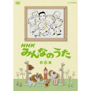 NHKみんなのうた 第12集 【NHK DVD公式】