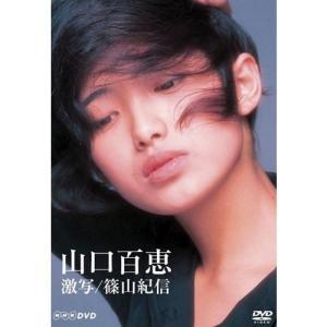 山口百恵 激写/篠山紀信 DVD 【NHK DVD公式】|nhkgoods