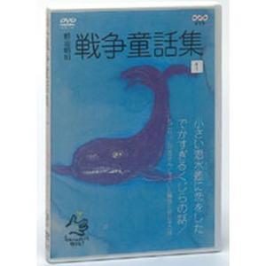 野坂昭如 戦争童話集 忘れてはイケナイ物語り Vol.1 【NHK DVD公式】|nhkgoods