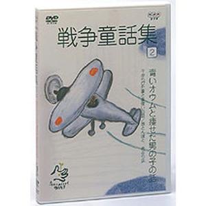 野坂昭如 戦争童話集 忘れてはイケナイ物語り Vol.2 【NHK DVD公式】|nhkgoods