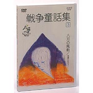 野坂昭如 戦争童話集 忘れてはイケナイ物語り Vol.3 【NHK DVD公式】|nhkgoods